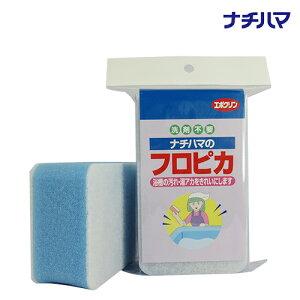 バススポンジ フロピカ ブルー ナチハマ 洗剤のいらないお風呂ブラシ 風呂スポンジ 風呂掃除 浴槽掃除 洗剤不要 日本製