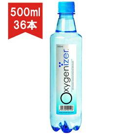 オキシゲナイザー〈高濃度酸素水〉 500ml×36本次世代酸素水
