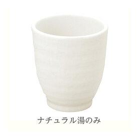 森修焼(しんしゅうやき) ナチュラル湯のみ 小 直径70x高さ82(mm)【日本製陶器・電子レンジOK・遠赤外線・マイナスイオン】