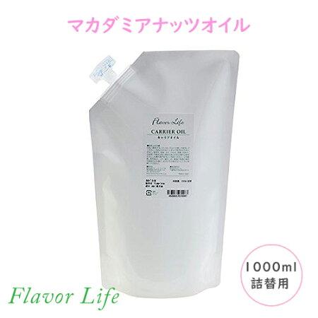 マカダミアナッツオイル.1000ml詰替用(キャリアオイル)