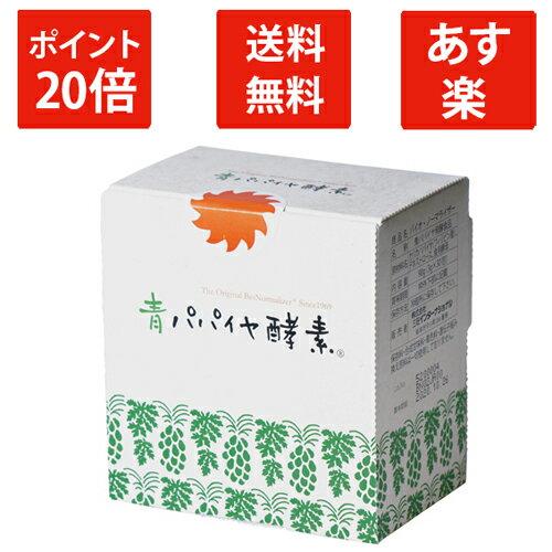 【送料無料】 青パパイヤ酵素 バイオ・ノーマライザー(バイオノーマライザー)