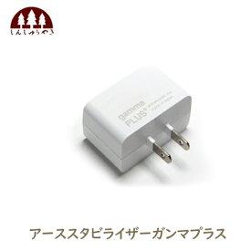 森修焼 しんしゅうやき アーススタビライザーガンマプラス 日本製陶器 電子レンジOK 遠赤外線 マイナスイオン