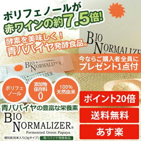 バイオ・ノーマライザー(青パパイヤ発酵食品)