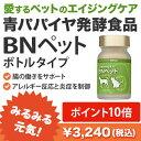BNペット ボトルタイプ 55g【三旺インターナショナル/バイオノーマライザー/青パパイヤ/カリカ/酵素】