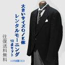 【レンタル】 大きいモーニング レンタル シャツ 小物付 貸衣装 大きいサイズ 父親 結婚式 高級 日本製 モーニング留袖と同時レンタルで各々1,000円引き 貸衣装 fy16REN07 大きいサイズ