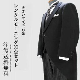 【レンタル】 大きいモーニング レンタル シャツ 小物付 貸衣装 大きいサイズ 父親 結婚式 高級 日本製 モーニング留袖と同時レンタルで各々1,000円引き 貸衣装 fy16REN07 大きいサイズ O体最安値中往復送料無料