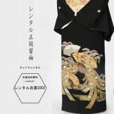 山水鶴屋敷文様レンタル留袖一式・M寸・結婚式・黒留袖・お母様の留袖・正絹