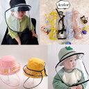 フェイスシールド 帽子 子供 キッズ 飛沫防止 透明 フリーサイズ フェイスガード フェイスカバー 子ども ユニセックス…
