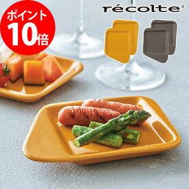 レコルト recolte ラクレット&フォンデュメーカー Melt ミニパンディッシュ メルト RRF-MD オプション 小皿 2枚 イエロー グレー