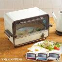 レコルト recolte クラシックオーブン ルンド RCO-1 (recolte レコルト オーブントースター オーブン グリル トースター おしゃれ レシピ...