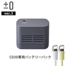 ±0 プラスマイナスゼロ コードレスクリーナー Ver.3 XJC-C030 バッテリーパック 交換用 予備バッテリー 充電パック