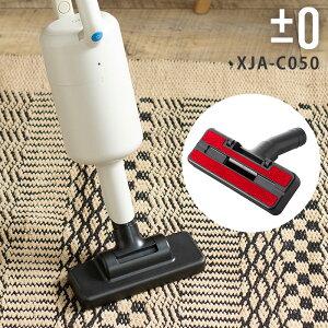 コードレス掃除機 プラスマイナスゼロ ±0 コードレスクリーナー 共通 ホコリとり付きノズル XJA-C050 便利 家電 カーペット掃除 ラグ用 ペット 抜け毛対策 プラマイゼロ 掃除機 XJC共通