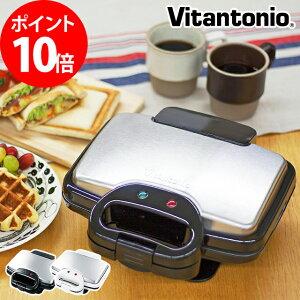 【正規店】ビタントニオワッフル&ホットサンドベーカー