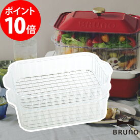 BRUNO コンパクトホットプレート用 2段式 スチーマー ブルーノ 蒸し器 2段 2層 透明 蒸し料理 せいろ 温野菜 中華まん 茶碗蒸 オプションパーツ 対応