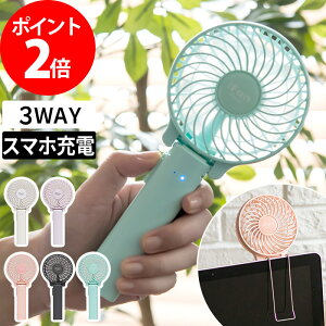 扇風機ハンディ3WAY充電式モバイルファンアイファンポルタミニ2020おしゃれ卓上扇風機ポータブルファンサーキュレーターUSB便利スマホ充電ストラップ付きバッテリーチャージャーおしゃれかわいい