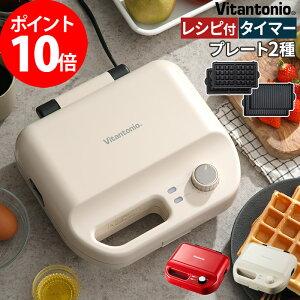 ホットサンドメーカー ワッフルメーカー ビタントニオ Vitantonio ワッフル&ホットサンドベーカー VWH-50 レッド マルチサンドメーカー ホットプレート トースター 食パン コンパクト タイマー