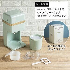 BRUNOアイスクリーム&かき氷メーカー