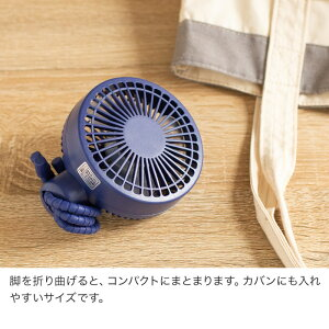 お出かけファンFSU92Bイエローオレンジネイビーグレー扇風機ミニ扇風機