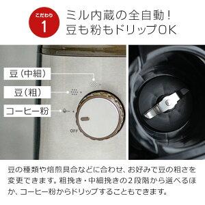 ビタントニオ全自動コーヒーメーカーミル付きステンレスブラウンアイボリーVCD-200【ポイント10倍】