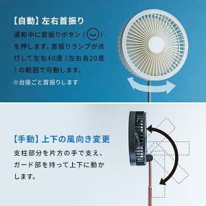 扇風機木目調充電式マルチフォールディングファンLF-T2004おしゃれシンプル伸縮式コードレス収納袋折りたたみデスクファンリビングファンキッチン洗面所LEDライト間接照明卓上アイボリーブラウン床置きコンパクトスリムサーキュレーター