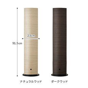 moodタワー型ハイブリッド加湿器木目ダークウッドナチュラルウッドSHKD-3521
