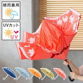 逆さに開く二重傘 Circus サーカス x moz モズ 全5色 かさ 長傘 雨傘 レディース メンズ 男女兼用 おしゃれ 北欧 シンプル 濡れない 逆さ傘 逆さま傘 自立する傘 大きい 雨の日 レイングッズ ギフト プレゼント 誕生日
