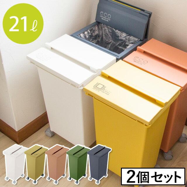 コンテナスタイル シンプル ゴミ箱 2個セット(ダストボックス ごみ箱 ごみ キッチンペール ふた付きゴミ箱 おしゃれ 分別 シンプル 売れ筋 人気)