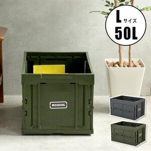 収納ボックス おしゃれ コンテナボックス モールディング L 50L グレー カーキ 耐荷重50kg 折りたたみ 屋外 折りたたみ コンテナ 収納ケース カラーボックス
