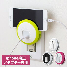 オービット ケーブルホルダー Hio 全4色 コードホルダー コードリール iPhone純正アダプター専用 コード収納 充電 スマートフォンスタンド スマホ アクセサリー 携帯 便利