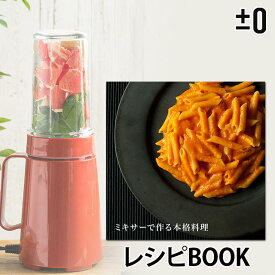 料理本 レシピ本 プラスマイナスゼロ ±0 クッキングミキサー 専用 レシピBOOK レシピブック