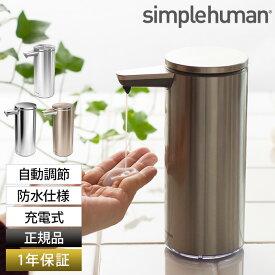 simplehuman シンプルヒューマン 充電式ソープディスペンサー ST1043 ST1044 ST1046 正規販売店 キッチン 洗面台 自動調整 詰め替え 1年保証 センサーポンプ3色 266ml おしゃれ 衛生的 ステンレス センサー 自動 防水