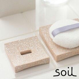 soil パフトレイ S 珪藻土 ホワイト ピンク グリーン B361