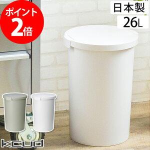 ゴミ箱密閉ふた付き日本製kcudラウンドペール