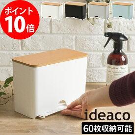 マスクケース おしゃれ イデアコ ideaco マスクディスペンサー60 ホワイト マスクストッカー ブラック グレー ライトブルー ボックス