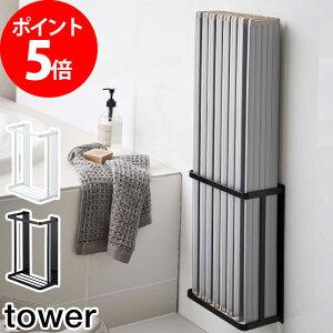 浴室収納 マグネットバスルーム 折り畳み 風呂蓋ホルダー tower タワー 4860 4861 ホワイト ブラック 便利 生活雑貨 収納 お風呂 フタ ふた シャッタータイプ対応 ラック スタンド 磁石 浴室 便利