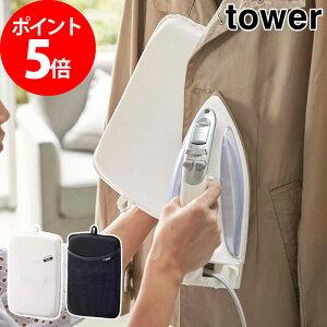アイロンミトン タワー tower ホワイト ブラック 03359 03360 山崎実業 yamazaki 便利 綿100% アイロン台 脚なし アイロンかけ おしゃれ かわいい コンパクト 省スペース