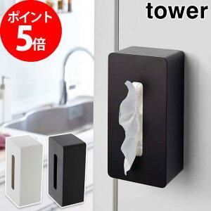 ティッシュボックス タワー マグネットティッシュケース tower ホワイト ブラック 04001 04002 山崎実業 yamazaki 磁石 壁掛け 厚型 スリム 便利 シンプル おしゃれ ティッシュカバー ボックスティ