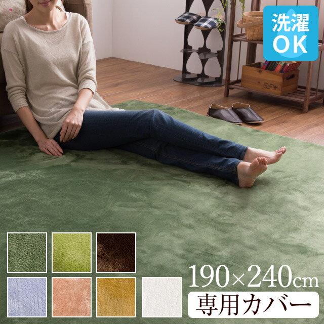 mofua マイクロファイバーフランネル 着せ替えラグマット専用カバー(洗える・選べる7色) 190×240cm