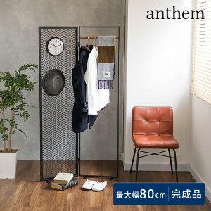 anthemアンセムスクリーンハンガーラックブラックANS-2842BK