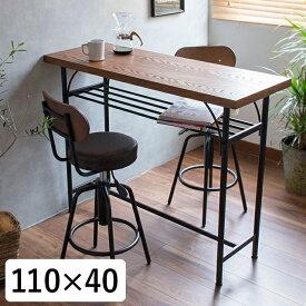 カウンターテーブル ヴィンテージ 木製 Arure アルレ 110×40cm 天然木 木目 オーク材 スチール アイアン 組立品 ハイテーブル 2人 北欧 ダイニングテーブル バーカウンター バーテーブル 一人暮らし