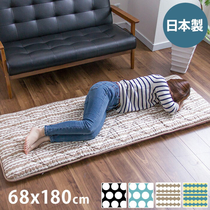 日本製 ごろ寝マット 68x180cm お昼寝マット 全4色