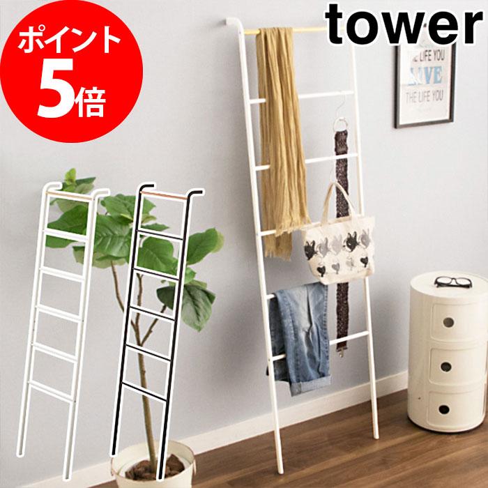 ラダーハンガー タワー(タワー yamazaki ハンガー シェルフ はしご 立て掛けラック ハンガーラック 立て掛けラダーハンガー 壁掛け タオルハンガー ラダー ラック スチール スペースハンガー バスタオルハンガー)