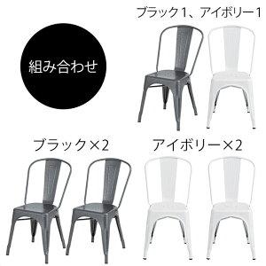 【スタッキングチェア】LEX(レックス)チェア2脚セット【送料無料】