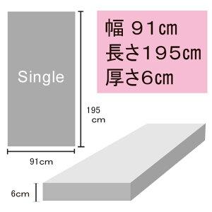 日本製3つ折りバランスマットレスシングル6cm