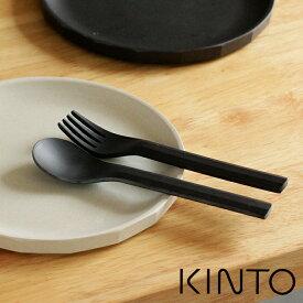 スプーン フォーク KINTO キントー バンブーファイバー カトラリー ALFRESCO ベージュ ブラック アウトドア 屋外 食器 おしゃれ