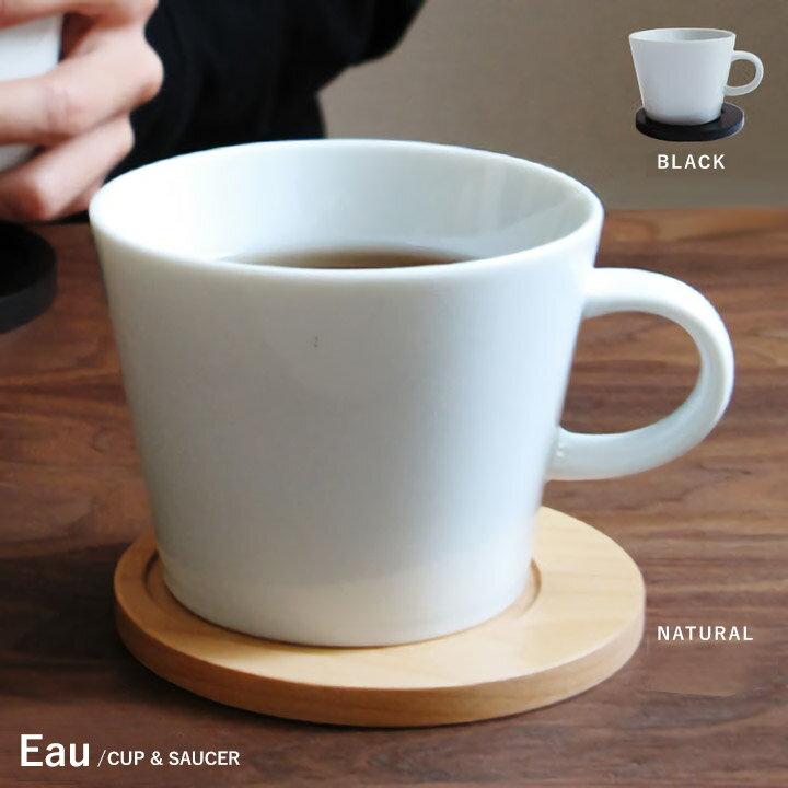 Eau CUP & SAUCER (オー カップアンドソーサー ティーセット マグ テーブルウェア 食器・カトラリー キッチン雑貨 北欧 おすすめギフト)