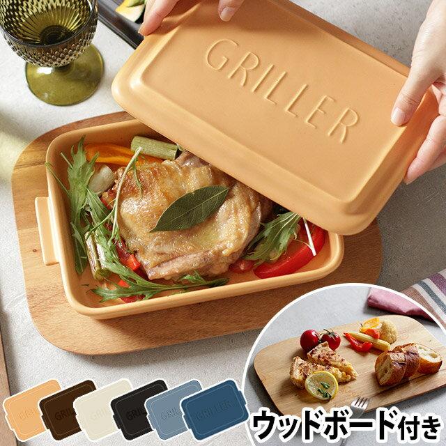 GRILLER グリラー ウッドボードセット (陶器 ダッチオーブン オーブン料理)【N04】