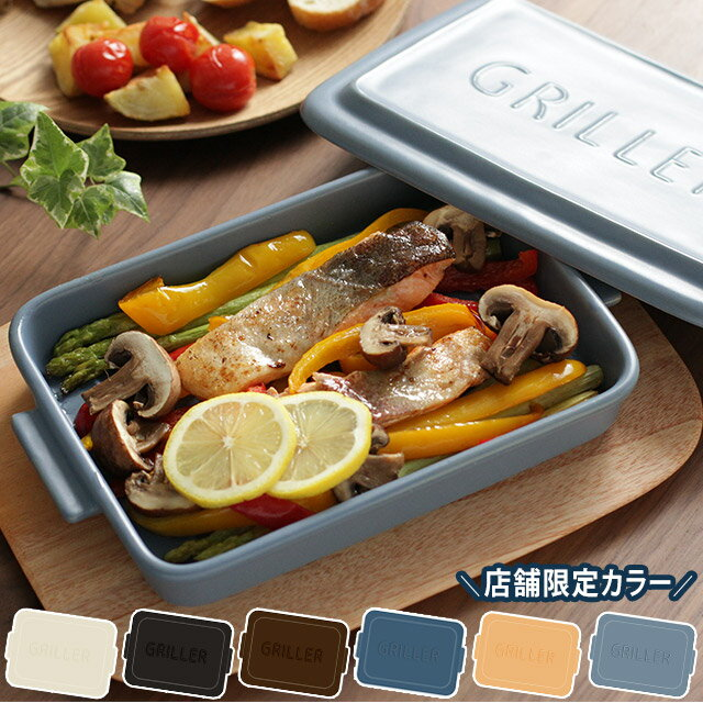 GRILLER グリラー (陶器 ダッチオーブン オーブン料理 魚焼きグリル グリル ロースター グラタン皿 ツールズ イブキクラフト 蒸し料理)【N04】