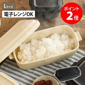 おひつ OHITSU Lサイズ 1.5合 保存容器 電子レンジ対応 オーブン対応 陶器 日本製 国産 便利 アイボリー ブラック シンプル おしゃれ かわいい コンパクト 一人暮らし プレゼント ギフト