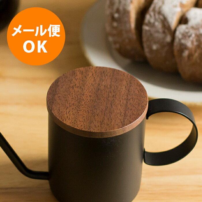 ドリップポット ハンドドリップ ドリップコーヒー 珈琲 木製 日本製 ワンドリップポット one drip pote 専用フタ